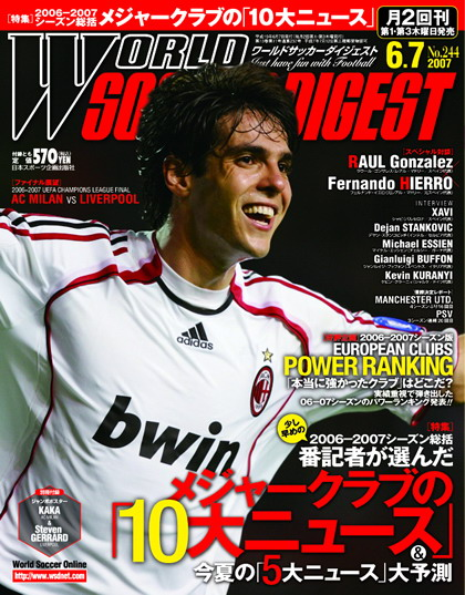 World Soccer Digest 070517cover