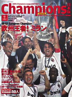 Champions 歐冠特刊