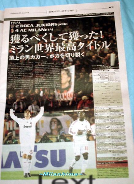 Milan-20071217 日本媒體露出