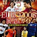 Euro2008-展望與導覽