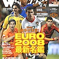 Euro2008最新名鑑