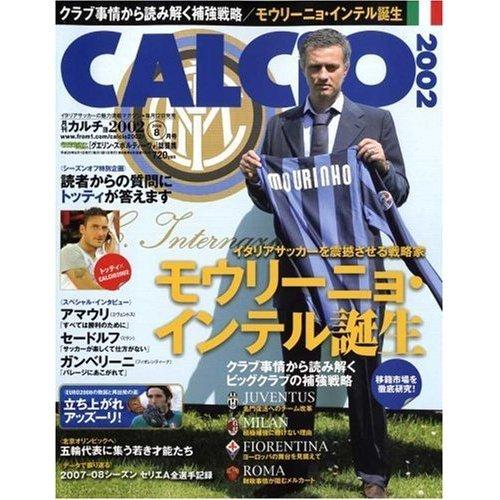 Calcio-200808-Inter老大