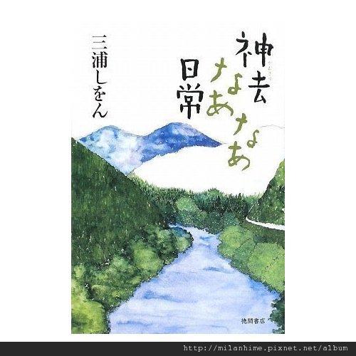 B-jp-哪那神去村-Kamusarimura-2010.jpg