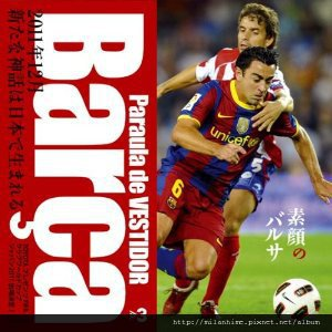 2011-素顏Barca-1s.jpg