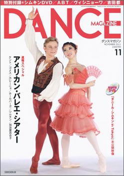 DanceMaga-2011-11-cover