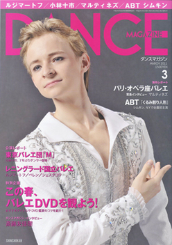 DanceMaga-2011-03-cover