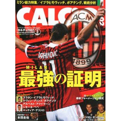 Milan-201203-Calcio三月號-最強的證明