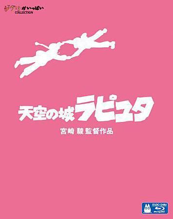 宮崎駿-天空之城