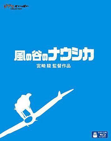 宮崎駿-風之谷