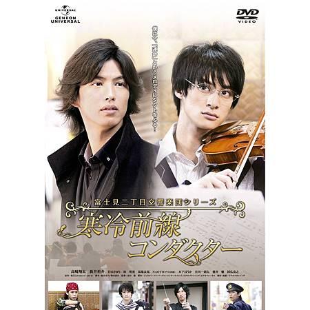 寒冷前線DVD-2012
