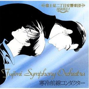 富士見二丁目交響樂團-寒冷前線指揮