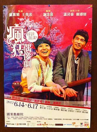 20120615-瘋狂偶像劇-2s