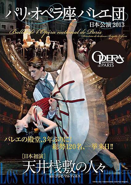 pob-2013日本公演