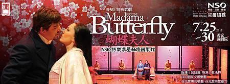 MadamaButterfly-20120725-1