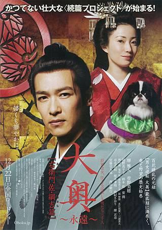 SM-2012大奧永遠篇-右衛門佐-綱吉-poster1