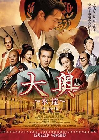 SM-2012大奧永遠篇-右衛門佐-綱吉-poster-g1