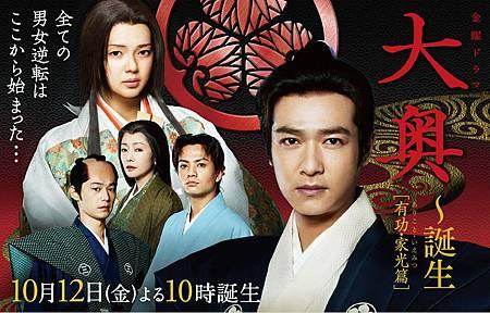 SMasato-201210-大奧誕生-poster1