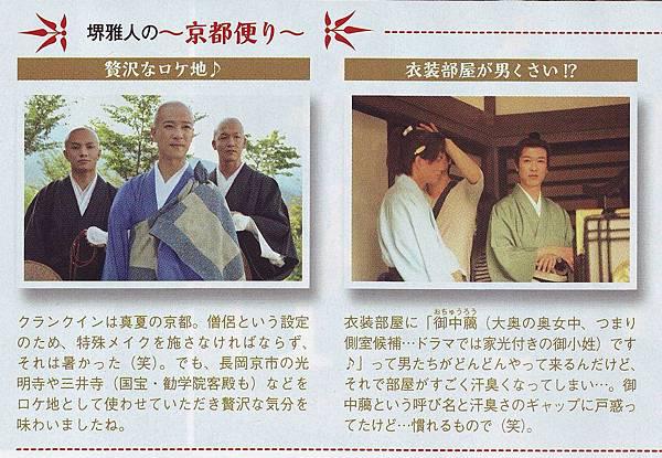 SM-201210-大奧-京都花絮