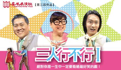 2012觀劇-三人行不行-1