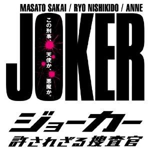 SM-2010-Joker-DVDcover