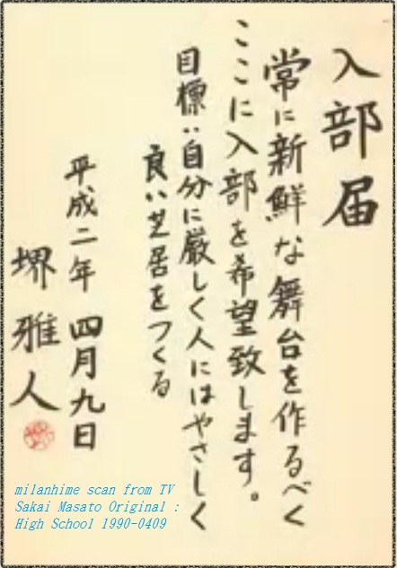 堺雅人原點-高中戲劇部申請書-19900409-scan
