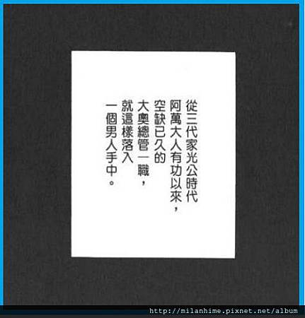 SM-201212-大奧永遠-mannga3