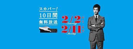 SM-201301-skyperfecTV-代言人-blue