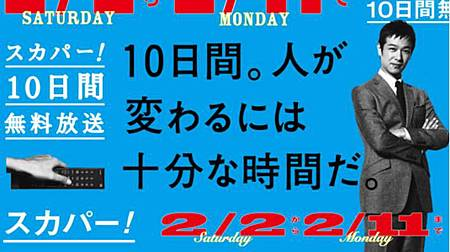 SM-201301-SkyperfecTV-2L