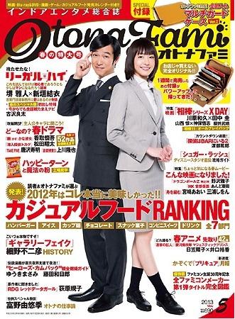 SM-maga-201305-OtonaFami-cover