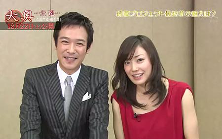 SM-201212-大奧永遠篇SP