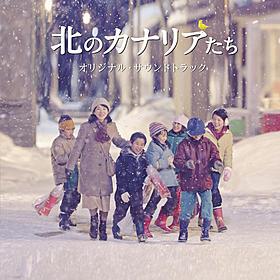 M-JP-Kita_no_kanaria-1