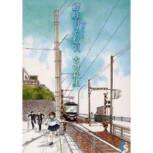 B-jp-海街diary1-蟬時雨方歇-s