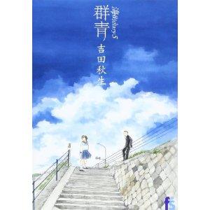 B-jp-海街diary5-群青-s