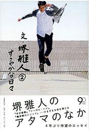 20130710-文・堺雅人2 すこやかな日々 文藝春秋
