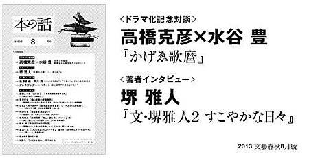 201308-文藝春秋書的故事