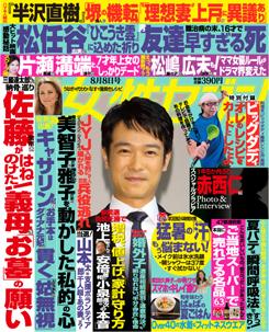 SM-maga-女性seven-20130808cover