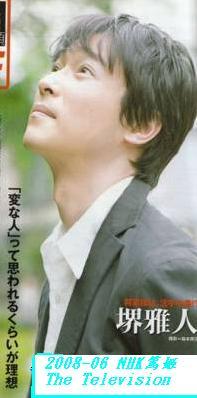 SM-maga-200806-Television-shot