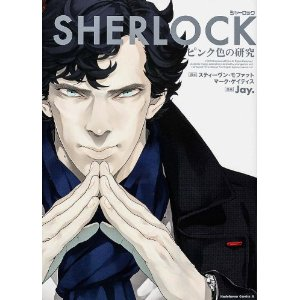 BC-201308-Sherlock