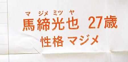 2013-編舟-宅男戀愛字典-27歲真目目之馬締光也