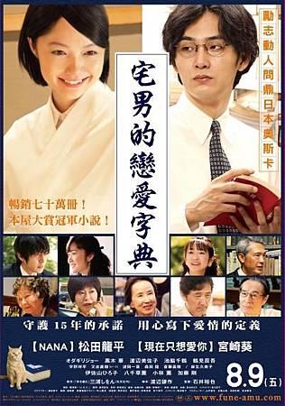 2013-編舟-宅男戀愛字典-poster