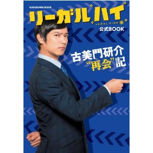SM-LegalHigh-Book2-s