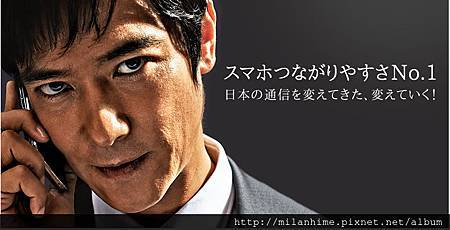 SM-TVCM-Softbank-201310-close.jpg