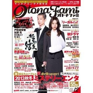 maga-OtonaFami-201312-cover-s