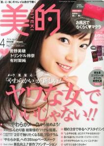 KM-maga-201404-美的cover-l