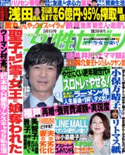 SM-maga-Josei7-20140417-cover.1