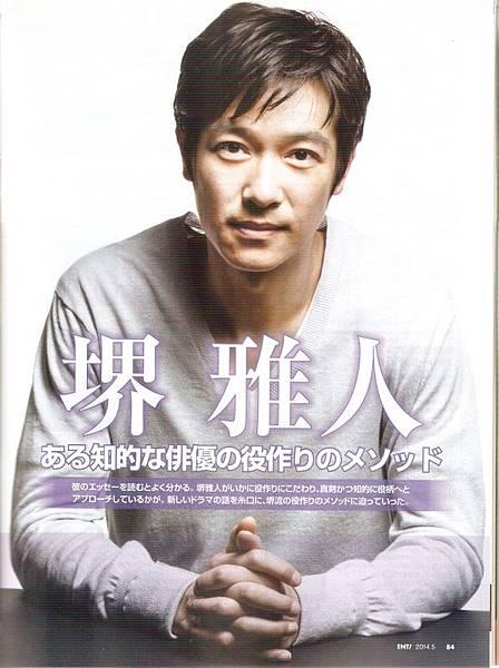 SM-201405-日經Entertainment-1.jpg