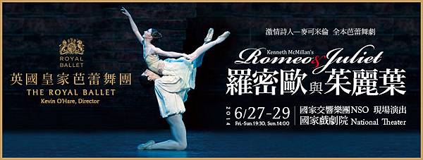 2014觀舞-RomeoJuliet-0627-29