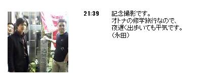 2004-0927-和山南總長一起旅行-SM-系井