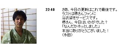 2004-0927-和山南總長一起旅行-SM-系井-2