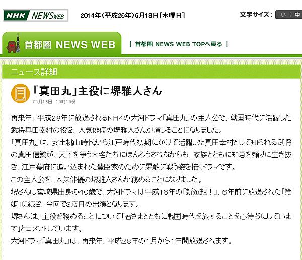 SM-20140618-NHKnews-2016大河劇-aa